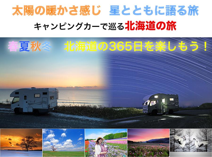 キャンピングカーで北海道を満喫