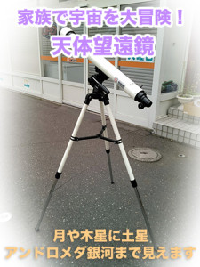 天体望遠鏡 セット